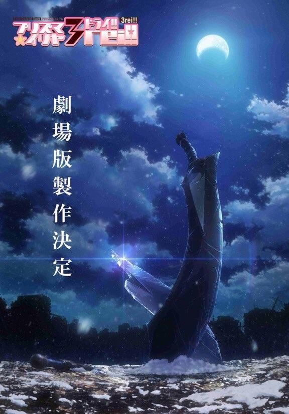 Fate系列动画《魔法少女☆伊莉雅》剧场版制作确定