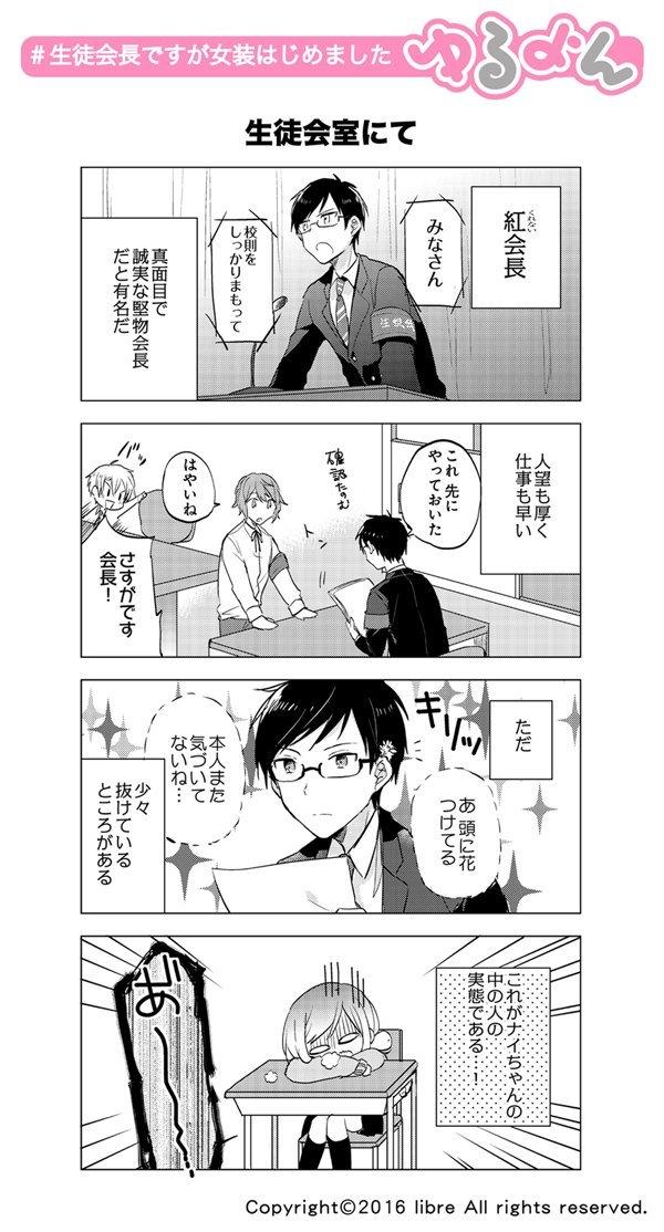 img(20)「生徒会室にて」.jpg