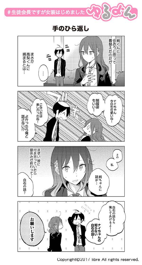 (69)「手のひら返し」.jpg