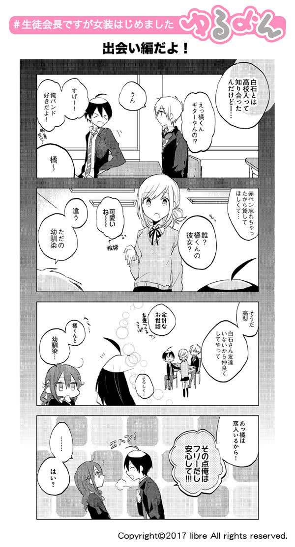 (70)「出会い編だよ!」.jpg