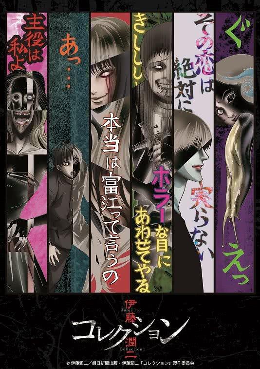 《伊藤润二精选》电视动画释出主视觉图将于2018 年1 月开播