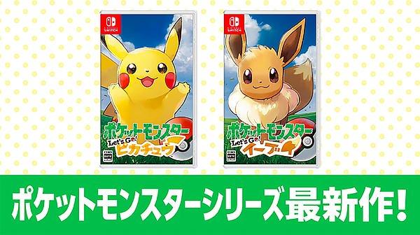 《Pokémon Let's Go》登陆 Switch,可与手机的《Pokémon Go》联动