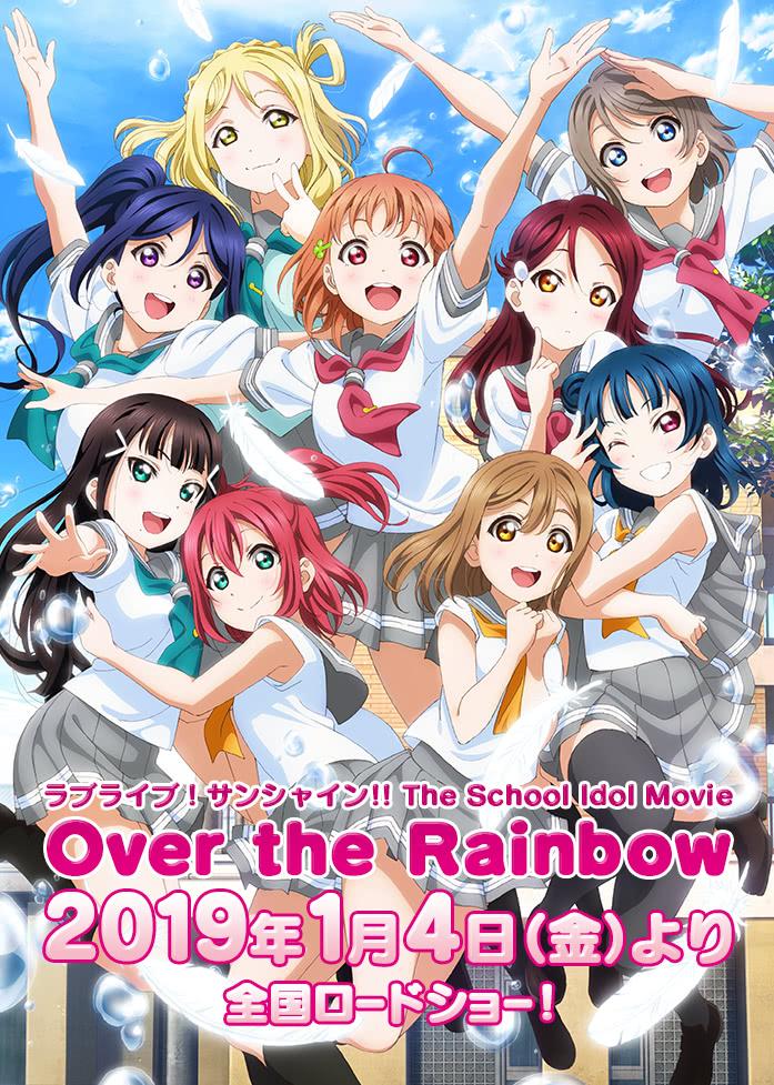 《LoveLive! Sunshine!! Over the Rainbow》剧场版动画日本明年1 月4 日上映